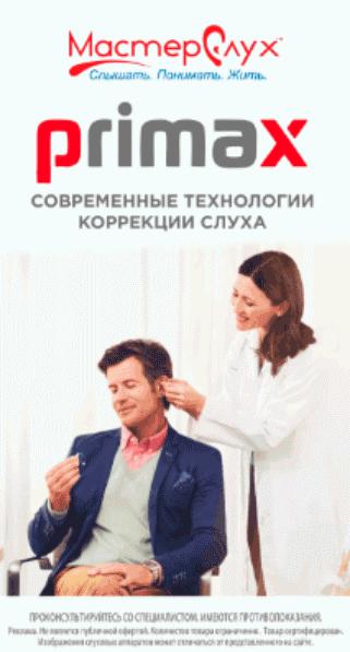 Слуховые аппараты primax™